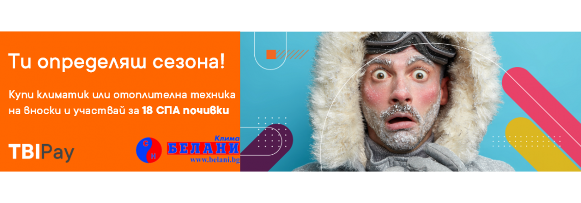 Кампания за климатици и отоплителна техника