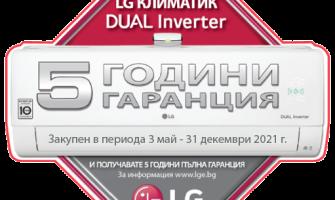 """Програмaта на LG """"5 години гаранция"""""""
