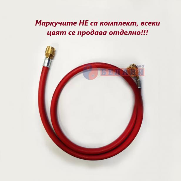 "Маркучи за зареждане REFCO 36"" (90cm) - R410, R32 (червен или син)"