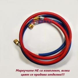 "Маркучи за зареждане REFCO 60"" (150cm) - R410, R32 (червен или син)"