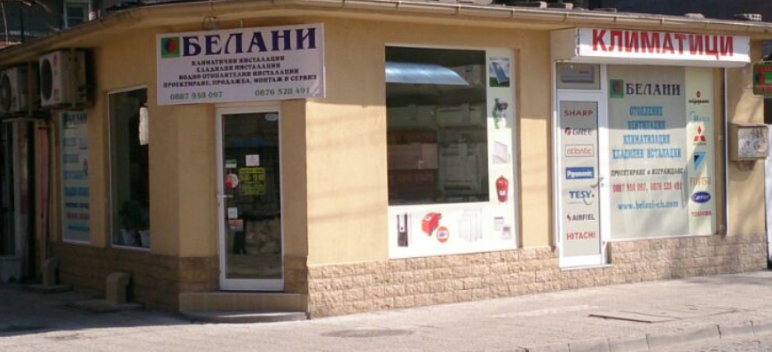belani - plovdiv ul.carevets 25
